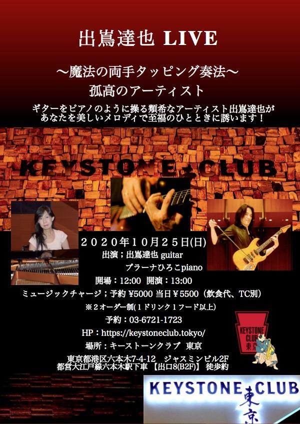 Tatsuya Dejima Official Site
