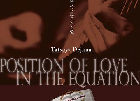 僕のイベント「数式に記された愛」の2016PV(13'45″)をよかったらご覧下さい。