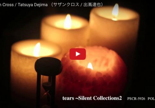新しい動画を追加しました。Southern Cross / Tatsuya Dejima (サザンクロス / 出嶌達也)