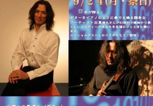 【完売しました】出嶌達也ライブは予約で満席となっています。